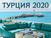 Туры в Турцию 2020 из СПб