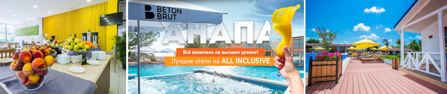 Отели Анапы туры из СПб на все включено