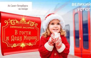 Зимний Экспресс на родину Деда Мороза, тур в Великий Устюг